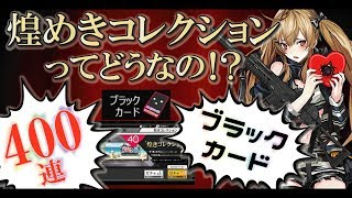 【ドルフロ ガチャ】煌めきコレクションってどうなの!?ブラックカードを求めて400連!!!【ドールズフロントライン】