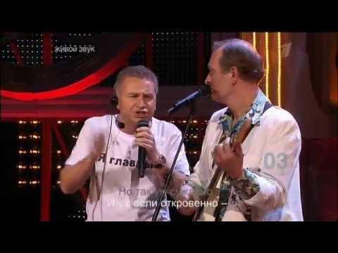 Леонид Агутин - Поворот (& Фёдор Добронравов) (Live @ Две звезды, 2012)