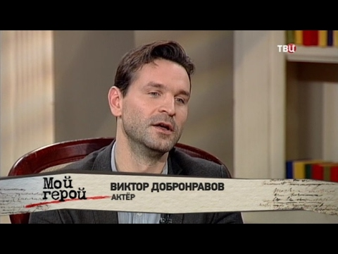 Виктор Добронравов. Мой герой