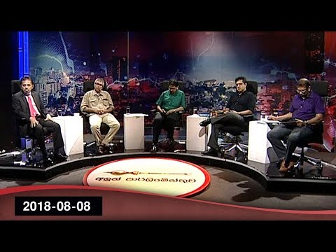 Aluth Parlimenthuwa - 08th August 2018
