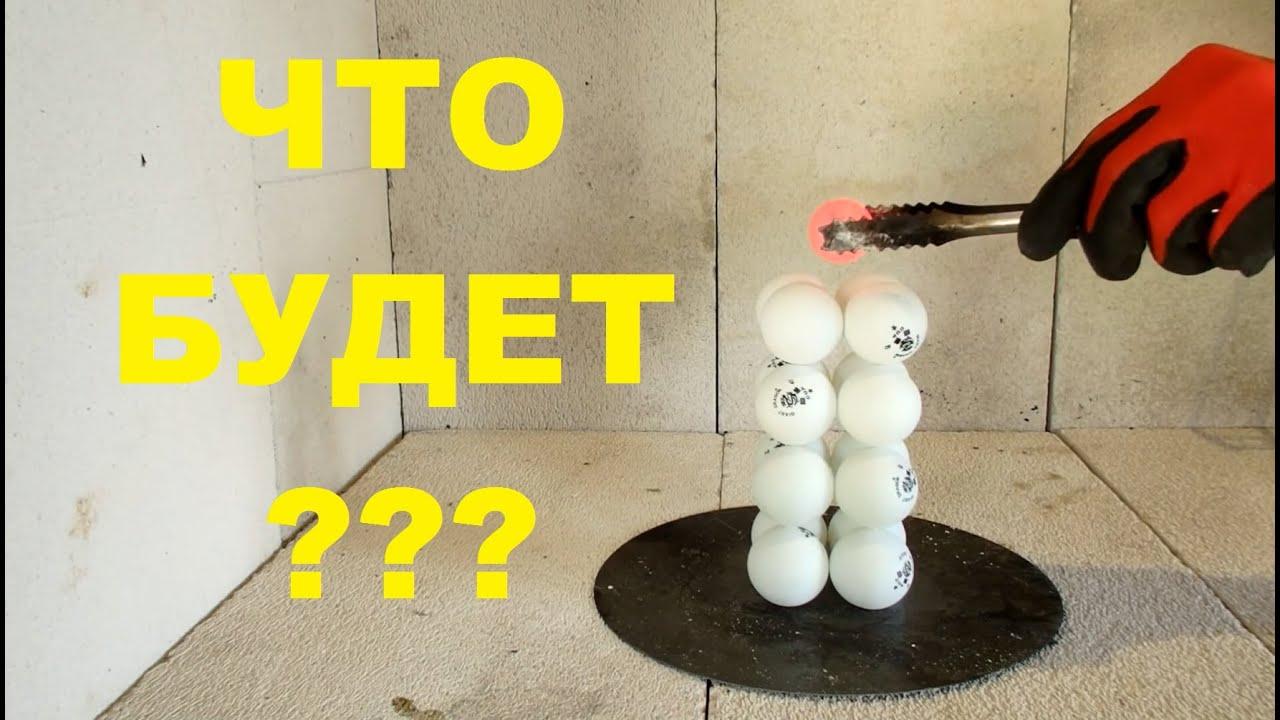 Как сделать дымовуху из шариков для пинг понга