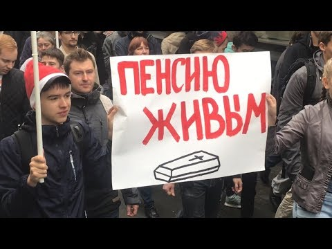 Митинг шествие против пенсионного возраста в Томске