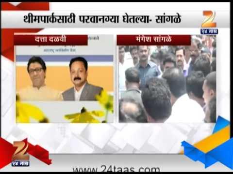 Zee24Taas: bhandup MNS them park che bhumipujan raj thakare