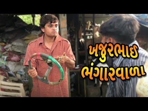 ખજુરભાઈ ભંગારવાળા - Khajur bhai ni moj - jigli khajur comedy video thumbnail