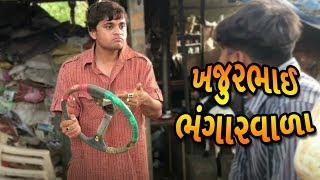 ખજુરભાઈ ભંગારવાળા - Khajur bhai ni moj - jigli khajur comedy video