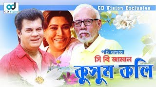 Kusum Koli (2016) | Full Bangla Movie | Ilias kanchan | Suchorita | Ahmed Shorif | ATM | CD Vision
