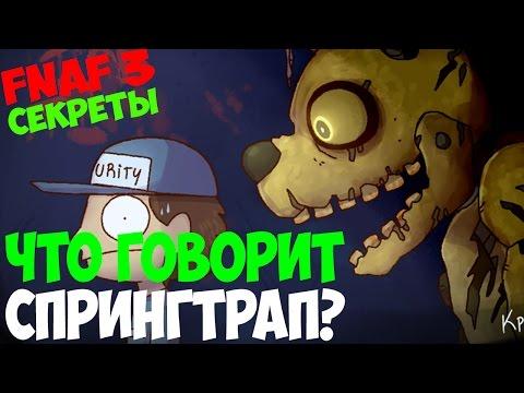 Five Nights At Freddy's 3 - Что говорит спрингтрап? - 5 ночей с фредди