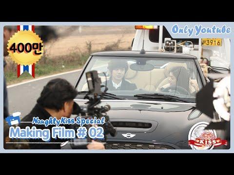 [장난스런 키스] 특별판 메이킹 필름 2 (Naughty Kiss YT: Making Film2)