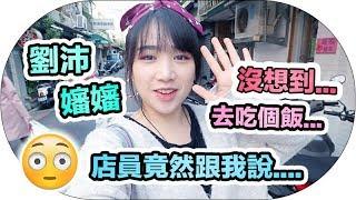 【巨大壽司】跟嬸嬸&劉沛在台灣吃飯..竟然被店員表白了?.... | Mira