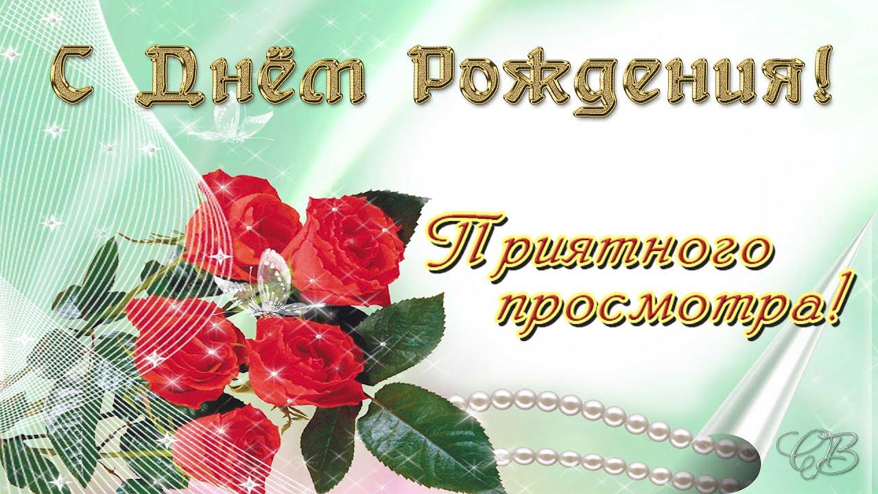 Видео-открытка поздравление с днем рождения женщине