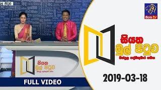 Siyatha Mul Pituwa with Bandula Padmakumara | 18 - 03 - 2019