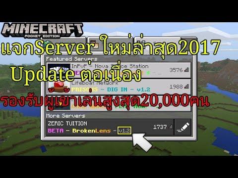 ツ Minecraft PE   แจกเซิฟเวอร์ใหม่ล่าสุด2017 Minecraft Pocket Edition 1.2