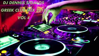 GREEK CLUB MIX 2018 VOL 4 BY DJ DENNIS SIGALOS