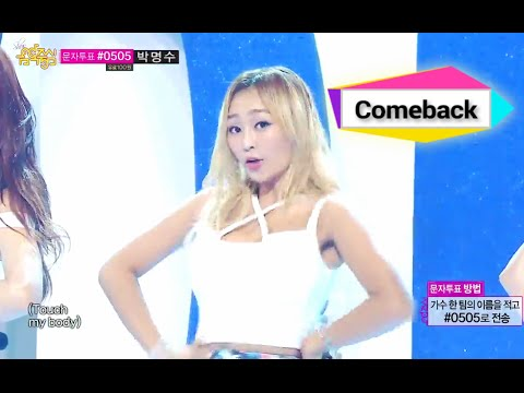 [Comeback Stage] SISTAR - TOUCH MY BODY, 씨스타 - 터치 마이 바디, Show Music core 20140726