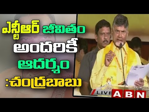 AP CM Chandrababu Naidu Speech at TDP Mahanadu | NTR Jayanthi | Mahanadu Second Day | ABN Telugu
