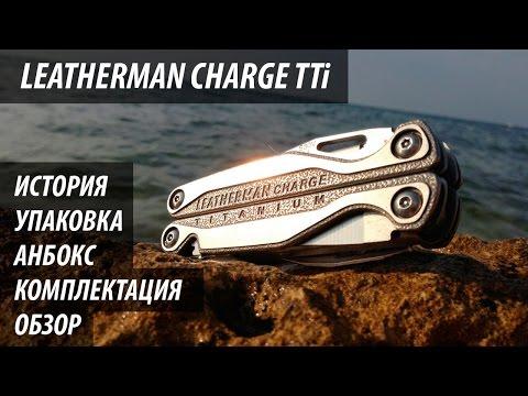 Leatherman Charge TTi — Подробный обзор и анбокс