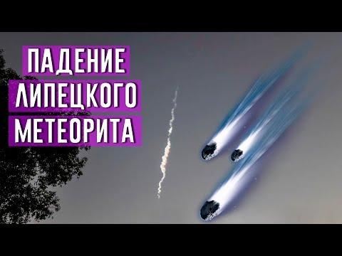 СРОЧНО! 21.06.18 в 4 утра в Липецкой области упал метеорит!