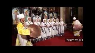 Ethiopan Ortodox Tewahido  Mezmur Gedlu Tamiratu