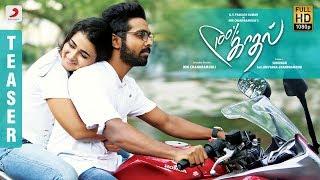 100% Kadhal Official Teaser (Tamil)   G. V. Prakash Kumar, Shalini Pandey  