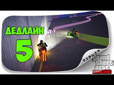 Тройное проникновение на пятом Дедлайне в GTA 5 Online