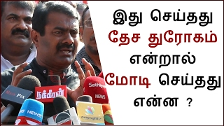 Su Sami - rascal - a traitor who? | Seeman Press Meet | BioScope
