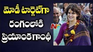 Congress Appoints Priyanka Gandhi as AICC General Secretary to Defeat PM Modi | NTV