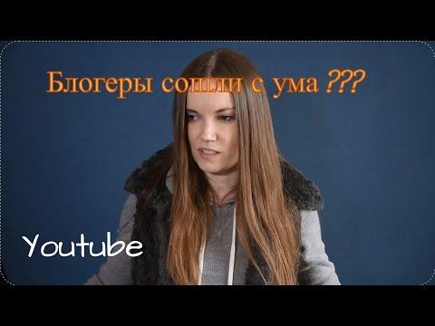 Блогеры сошли с ума || Шурыгина и Youtube