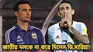 সুযোগ পেয়েও যেকারণে আর্জেন্টিনা জাতীয় দলেকে না করে দিলেন ডি'মারিয়া! জানুন | Argentina football