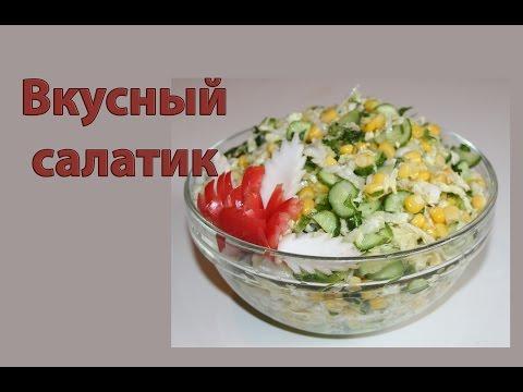 Вкусный салат из пекинской капусты - VplayHQ