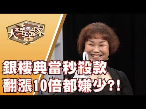 台綜-大尋寶家-20200603-銀樓典當秒殺款 這個時間去最好賺?!