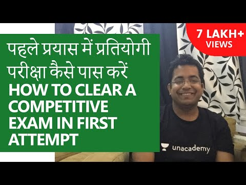 पहले प्रयास में प्रतियोगी परीक्षा कैसे पास करें (How to Clear a Competitive Exam in First Attempt