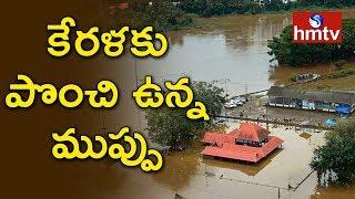 కేరళకు పొంచి ఉన్న ముప్పు .....మరో రెండు రోజులో వర్షాలు    Kerala Floods Updates    hmtv