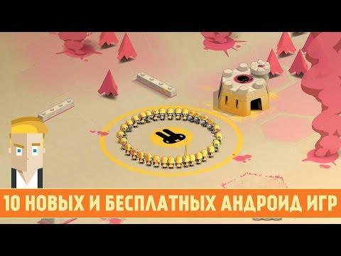 10 НОВЫХ И БЕСПЛАТНЫХ АНДРОИД ИГР - Game Plan #794