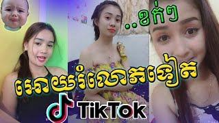 Best Troll Tik Tok Khmer Funny Part 7   អោយរំលោភទៀត ! Rosa Paula