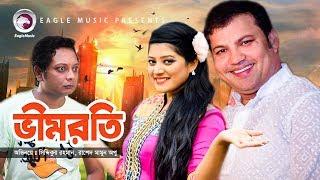 Bangla New Natok | Vimroti | Siddikur Rahman | Rashed Mamun Apu | Shamim | Full Episode