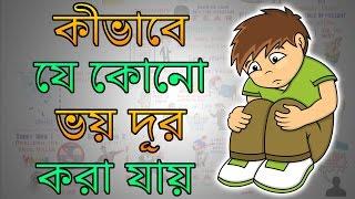 কীভাবে পরীক্ষার ফলাফল এর ভয় দূর করা যায়   BANGLA Motivational Video