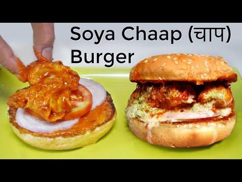 इतना टेस्टी Veg Burger आज तक नहीं खाया होगा | Soya Chaap Burger Recipes | CookWithNisha
