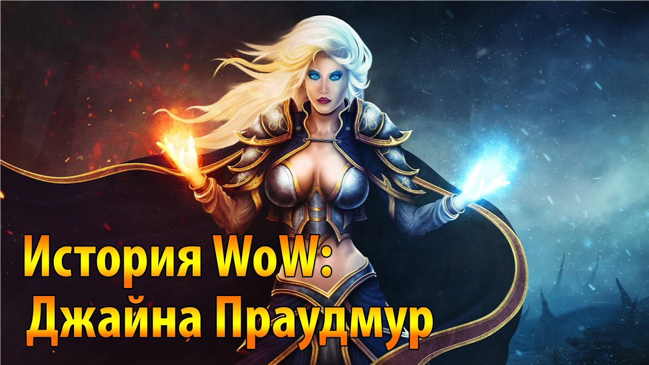 Jaina proudmoore hot sex hardcore scene