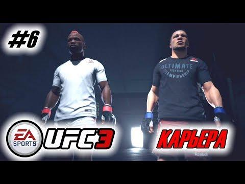 Прохождение UFC 3 Карьера бойца #6 Важнейший бой на данном этапе