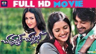 Chammak Challo Full Movie | Varun Sandesh | Sanchita Padukone | Catherine Tresa | Telugu Full Screen