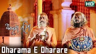 DHARAMA E DHARARE ଧରମ ଏ ଧାରରେ || Album-Alekh Mahima || Baba Abinashi Dash || Sarthak Music