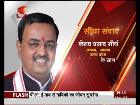 Seedha Samvad : Keshav Prasad Maurya, BJP President, Uttar Pradesh