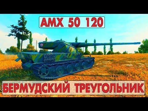 AMX 50 120 - БЕРМУДСКИЙ ТРЕУГОЛЬНИК