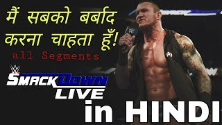 WWE Smackdown 7th August 2018 Highlights Segment Hindi ! WWE SD LIVE