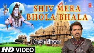 Shiv Mera Bhola Bhala I New Latest Shiv Bhajan I DINESH NIRWAN I Full HD Song