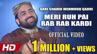 MERI RUH PAI RAB RAB KARDI - QARI SHAHID MEHMOOD QADRI - OFFICIAL HD VIDEO