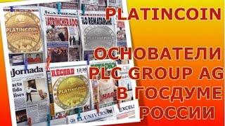 PLATINCOIN. ОСНОВАТЕЛИ PLC GROUP AG  В ГОСДУМЕ РОССИИ