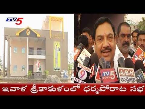 TDPs Dharma Porata Sabha To Be Held Today in Srikakulam Dist | TV5 News