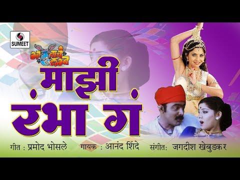 Mazi Rambha Ga Rambha - Makrand Anaspure, Sonalee Kulkarni - Gadhavache Lagna video