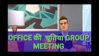 #job #office    Office ki chutiya group meeting